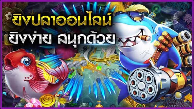 ยิงปลาออนไลน์ เกมเดิมพัน