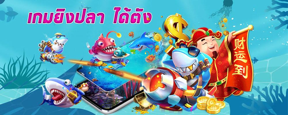 เกมยิงปลาออนไลน์ เกมเดิมพัน