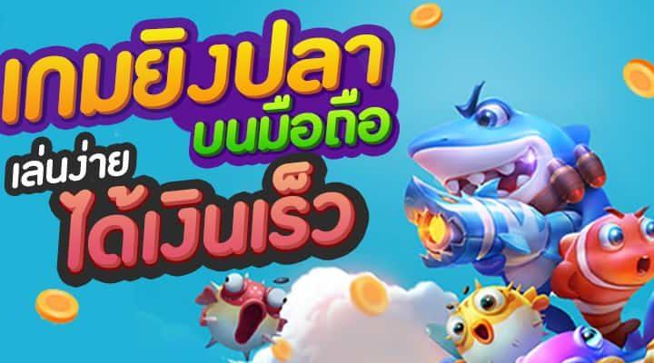 เกมยิงปลาออนไลน์ ร่วมสนุกกันทุกวัน รับเงินรางวัลต่อเนื่อง เกมที่ทุกคนยอมรับ